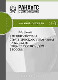 Соколов, И. А.  - Влияние системы стратегического управления на качество бюджетного процесса в России