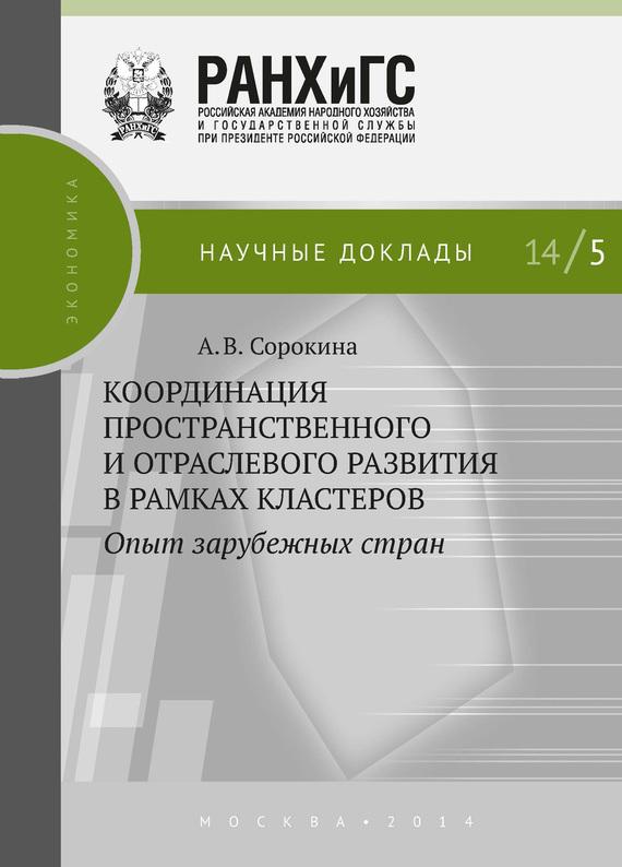 захватывающий сюжет в книге А. В. Сорокина