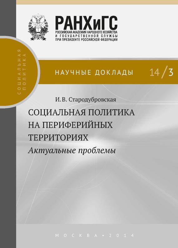 Ирина Стародубровская бесплатно