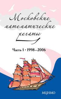 Отсутствует - Московские математические регаты. Часть 1. 1998–2006