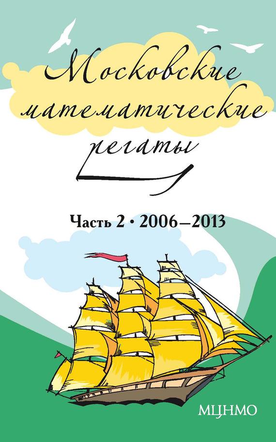 Отсутствует Московские математические регаты. Часть 2. 2006–2013 архимед математическая регата 8 специальный выпуск 90