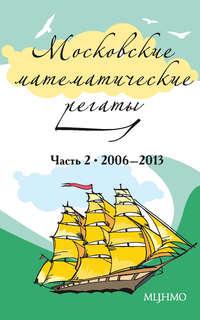 Отсутствует - Московские математические регаты. Часть 2. 2006–2013