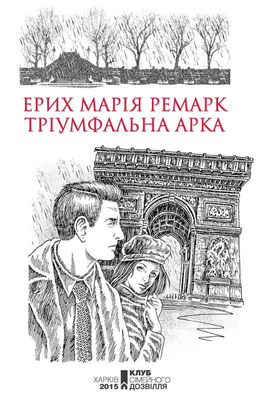 Обложка книги Тріумфальна арка, автор Ремарк, Эрих Мария
