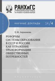 eBOOK. Реформы системы образования в СССР и России как отражение трансформации общественных потребностей