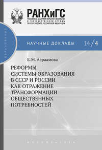 Авраамова, Е. М.  - Реформы системы образования в СССР и России как отражение трансформации общественных потребностей