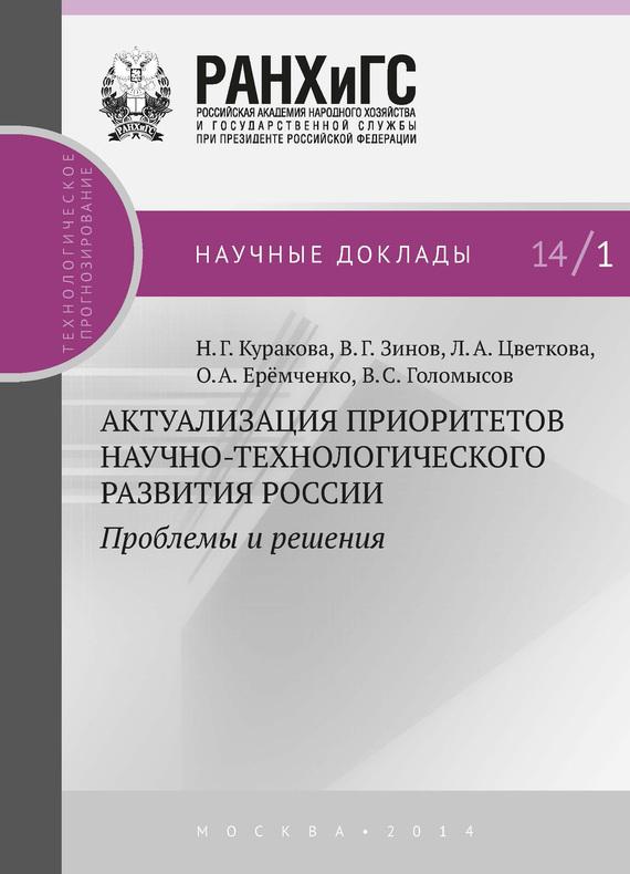 Актуализация приоритетов научно-технологического развития России. Проблемы и решения изменяется внимательно и заботливо