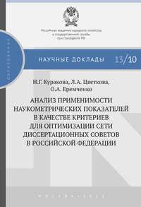 Цветкова, Лилия  - Анализ применимости наукометрических показателей в качестве критериев для оптимизации сети диссертационных советов в Российской Федерации