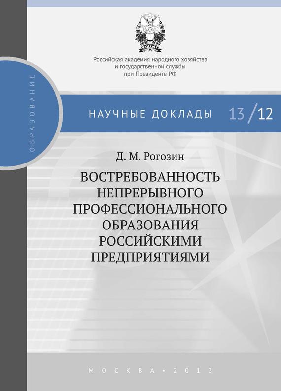 Д. М. Рогозин бесплатно