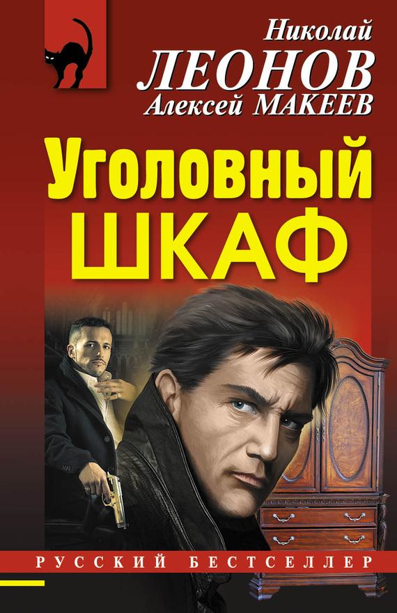 Николай Леонов Уголовный шкаф