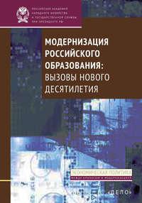 Климов, А. А.  - Модернизация российского образования. Вызовы нового десятилетия