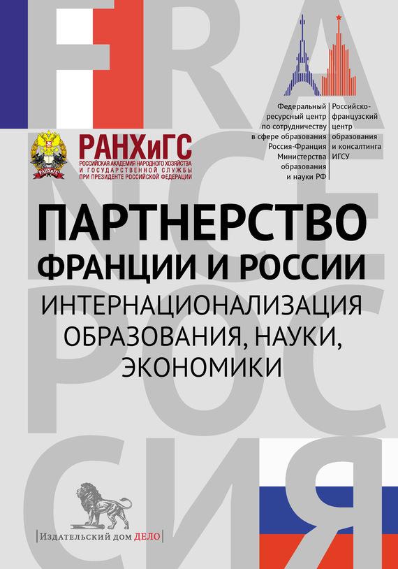 Сборник статей Партнерство Франции и России. Интернационализация образования, науки, экономики