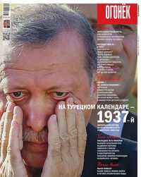 Огонёк, Редакция журнала  - Огонёк 29-2016