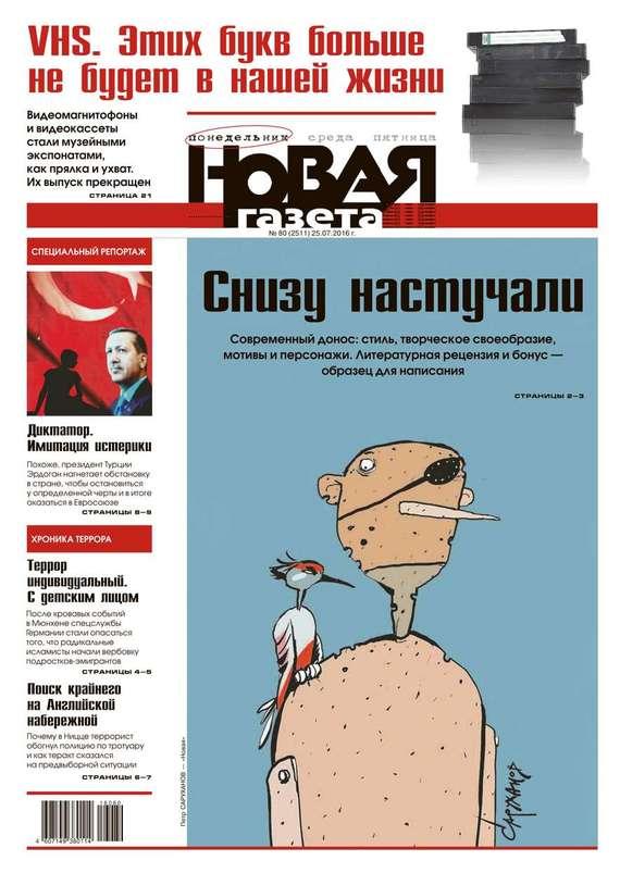 Редакция газеты Новая Газета Новая газета 80-2016