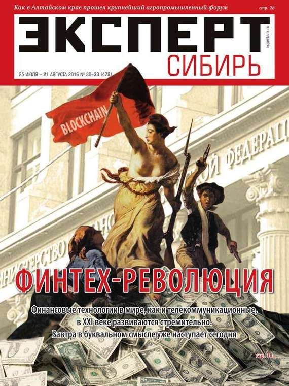 Эксперт Сибирь 30-33-2016