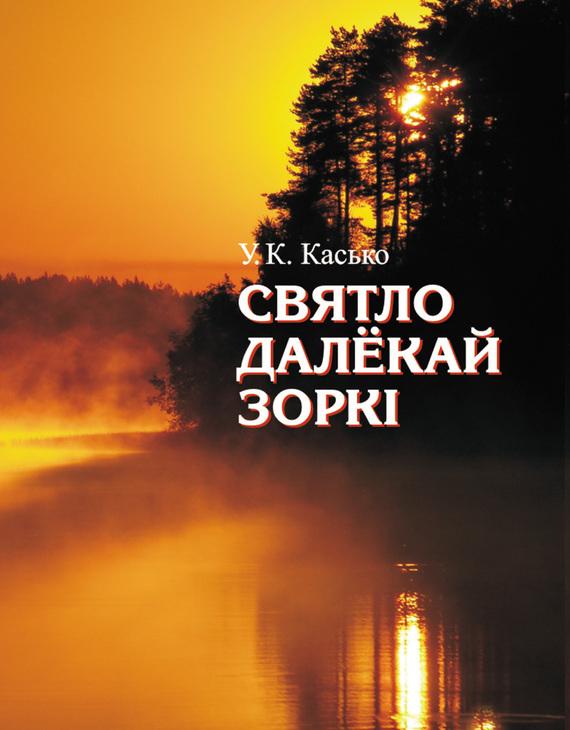 Уладзімір Касько Святло далёкай зоркі дмитро павличко любов і ненависть вибране