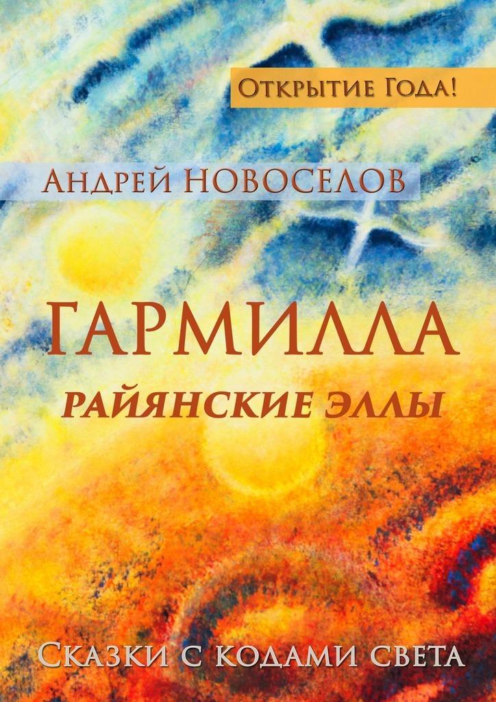 Андрей Новоселов бесплатно