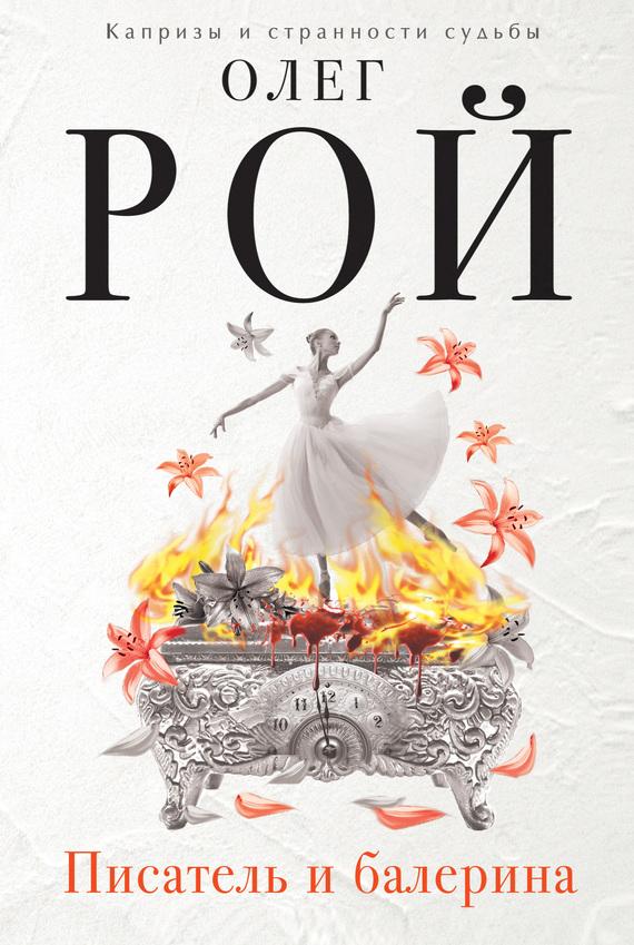 Обложка книги Писатель и балерина, автор Рой, Олег