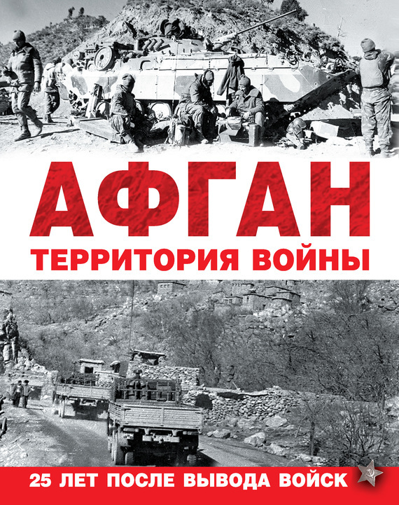 Коллектив авторов Афган. Территория войны
