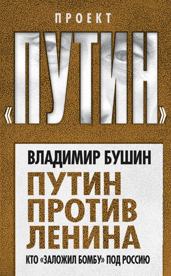 Владимир Бушин Путин против Ленина. Кто «заложил бомбу» под Россию в п бутромеев так говорил владимир путин мысли и высказывания