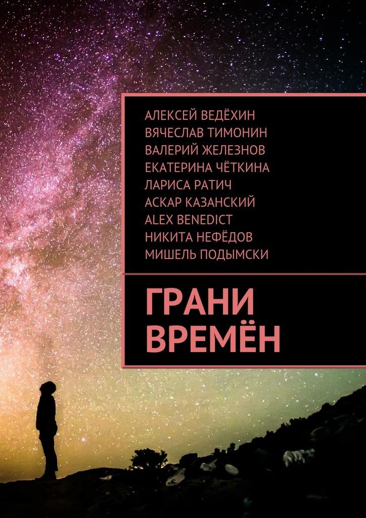 Алексей Ведёхин Грани времён алексей исаев котлы 41 го история вов которую мы не знали