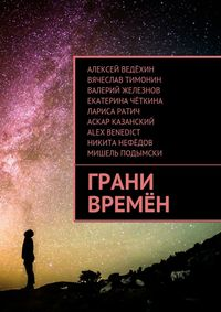 Алексей Ведёхин - Грани времён