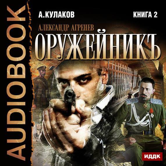 Алексей Кулаков Оружейникъ книга новосела