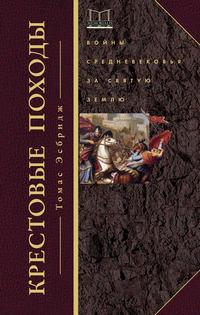 Эсбридж, Томас  - Крестовые походы. Войны Средневековья за Святую землю