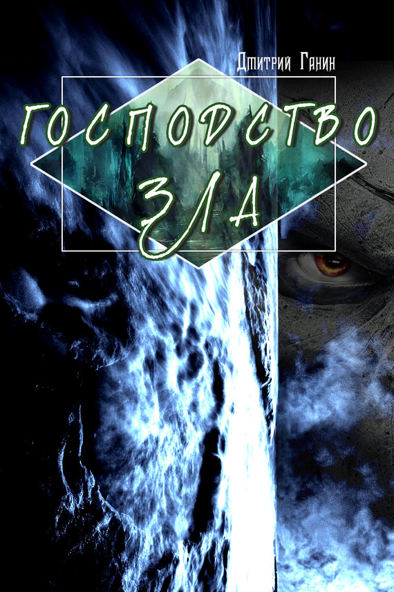 Дмитрий Ганин Господство зла (сборник) xuan qing