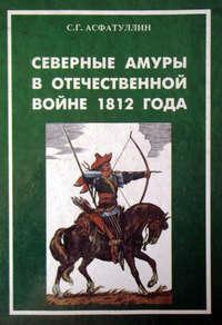 Асфатуллин, Салават  - Северные амуры в Отечественной войне 1812 года
