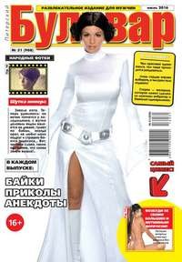 бульвар, Редакция газеты Питерский  - Питерский бульвар 31-2016