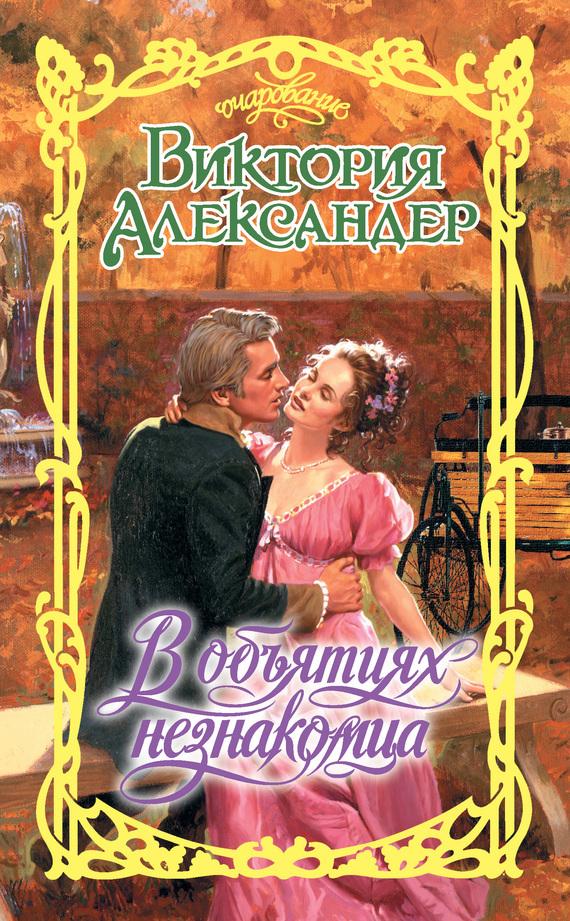 Виктория Александер В объятиях незнакомца александер виктория любовница на рождество