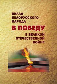 авторов, Коллектив  - Вклад белорусского народа в Победу в Великой Отечественной войне
