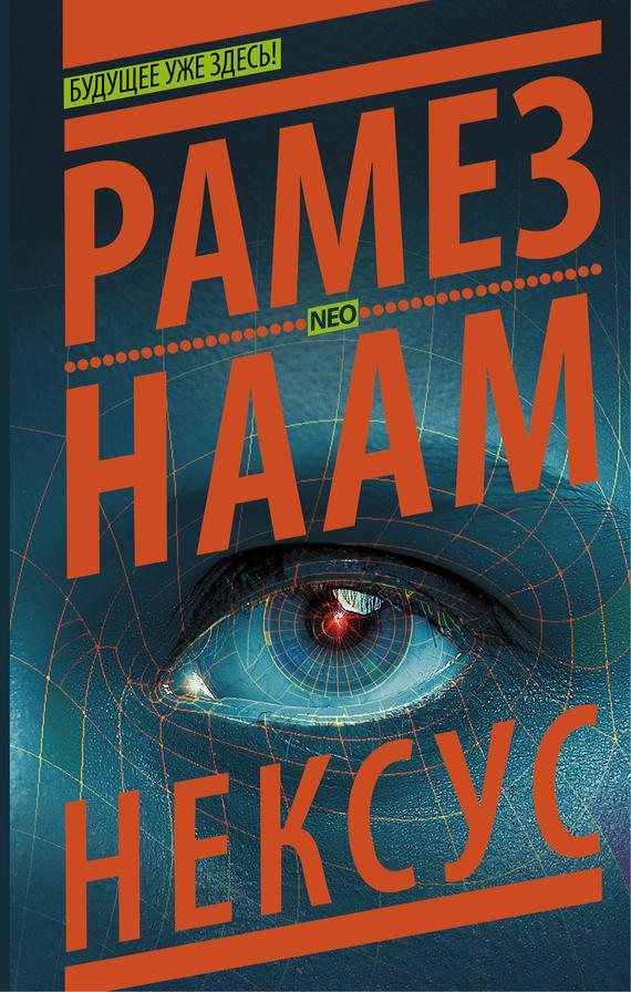 яркий рассказ в книге Рамез Наам