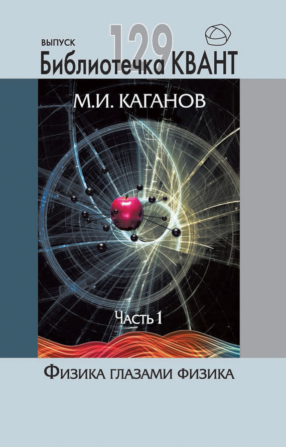 М. И. Каганов Физика глазами физика. Часть 1