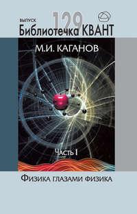 Каганов, М. И.  - Физика глазами физика. Часть 1
