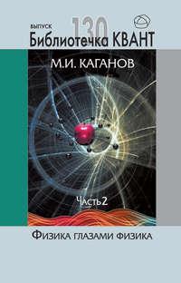 Каганов, М. И.  - Физика глазами физика. Часть 2