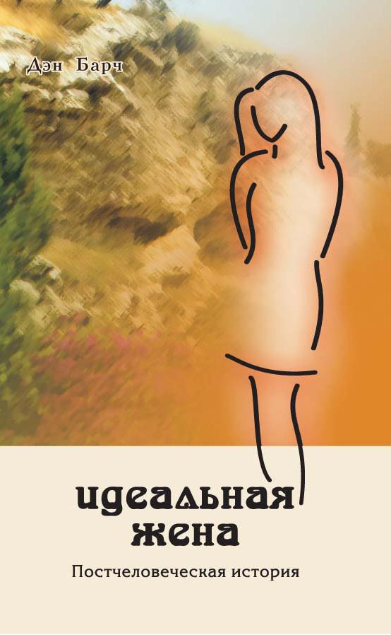 бесплатно Идеальная жена. Постчеловеческая история Скачать Дмитрий Барчук