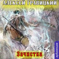 Гравицкий, Алексей  - Зачистка
