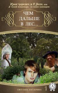 Светлана Багдерина - Чем дальше в лес…
