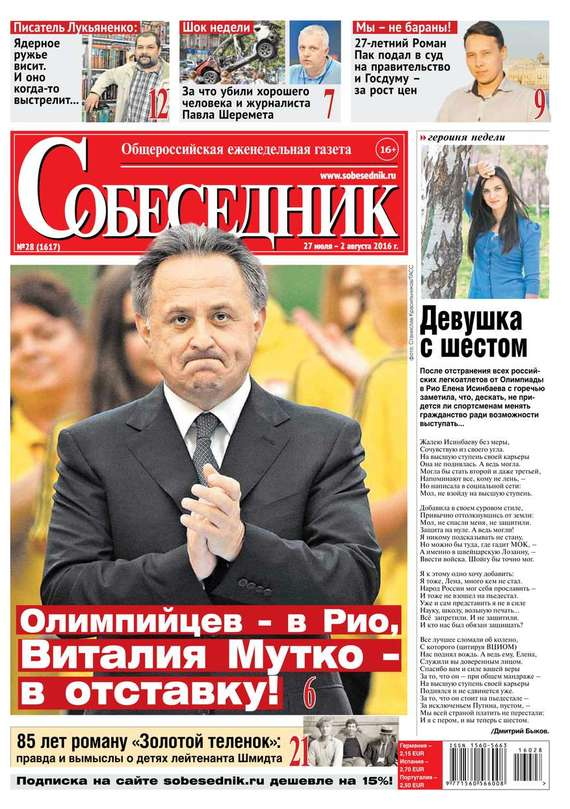 бесплатно Собеседник 28-2016 Скачать Редакция газеты Собеседник