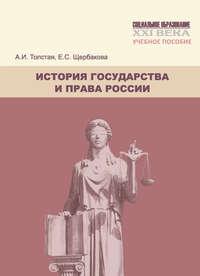 Толстая, А. И.  - История государства и права России. Учебное пособие
