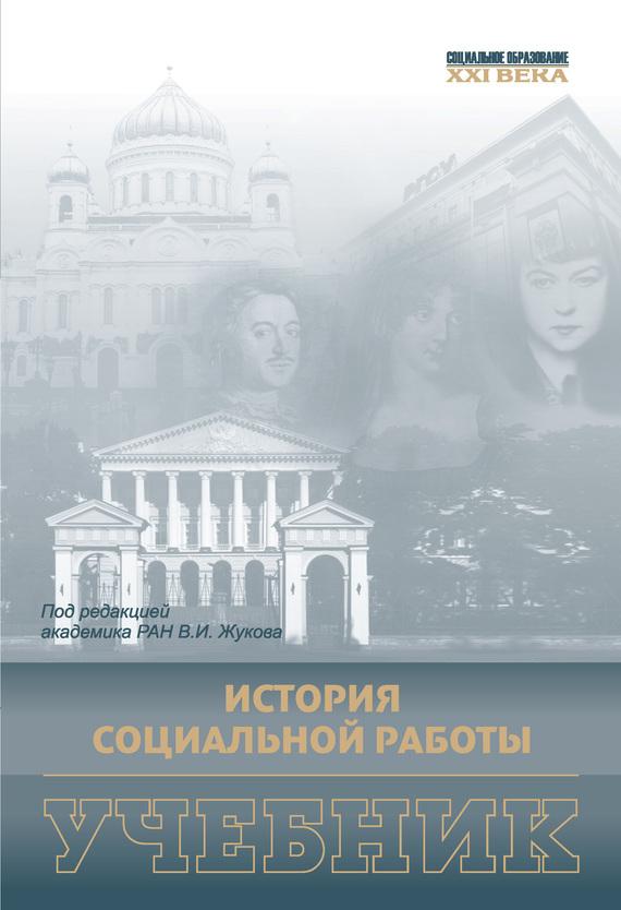 Коллектив авторов - История социальной работы. Учебник