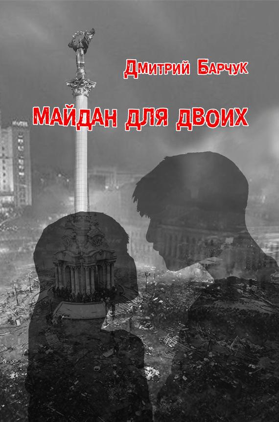 Скачать Дмитрий Барчук бесплатно Майдан для двоих. Семейная сага