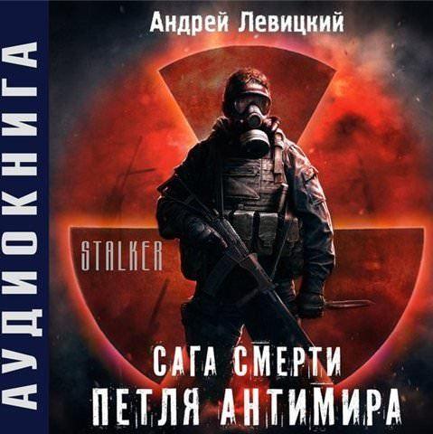 Левицкий, Андрей  - Сага смерти. Петля Антимира