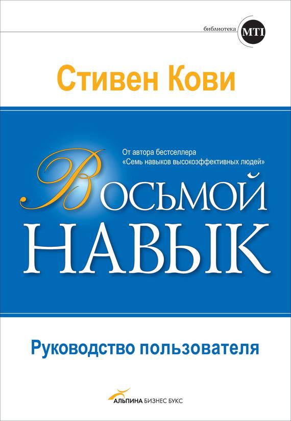 Обложка книги Восьмой навык. Руководство пользователя, автор Кови, Стивен