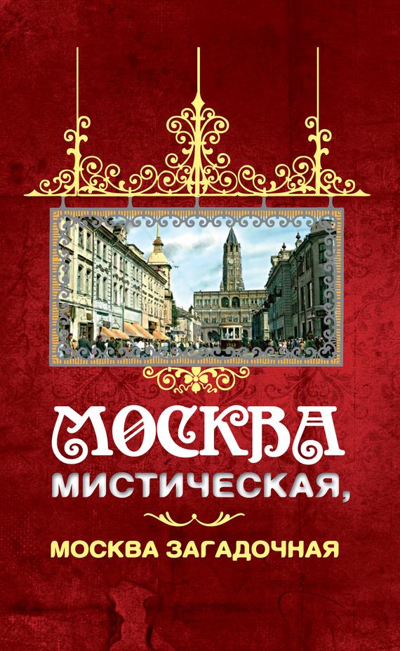 Скачать Москва мистическая, Москва загадочная бесплатно Борис Соколов