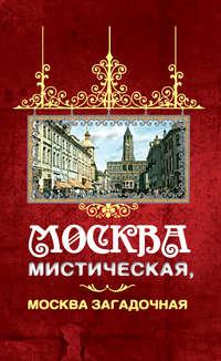 - Москва мистическая, Москва загадочная