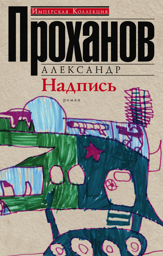 просто скачать Александр Проханов бесплатная книга