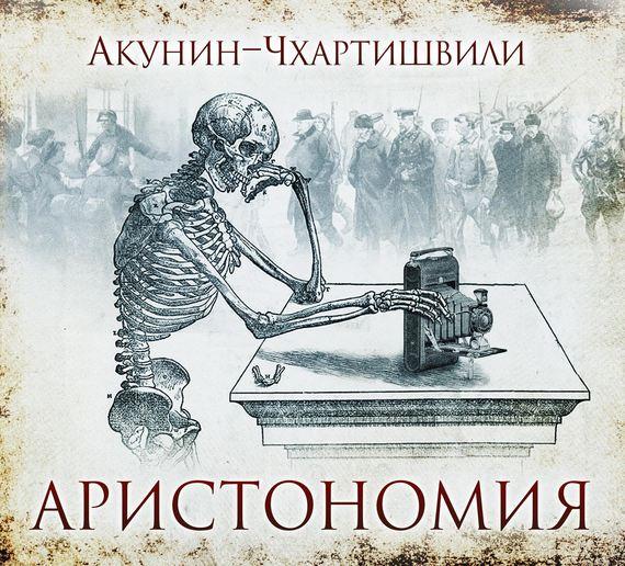 Борис Акунин Аристономия акунин борис шпионский роман