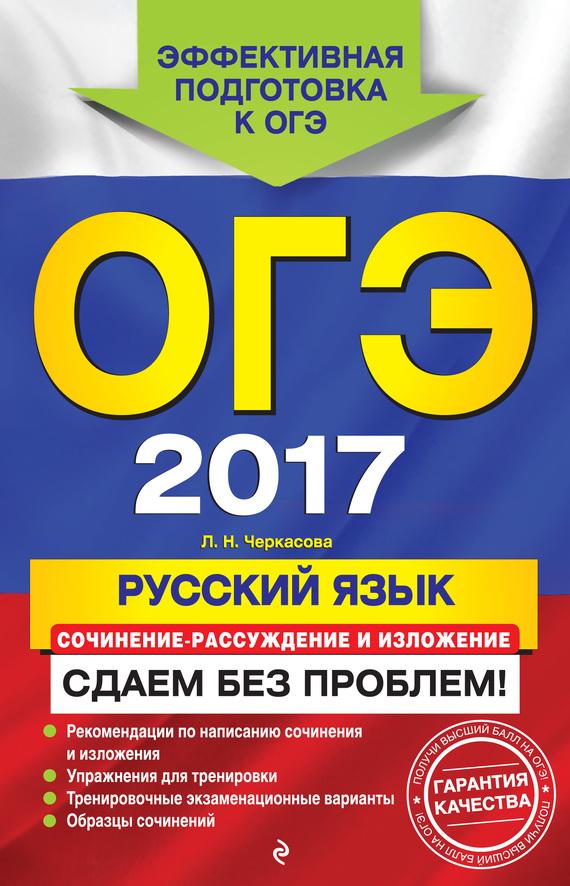 Л. Н. Черкасова